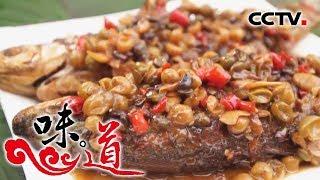 《味道》 四季味道:什么是餐桌上的神助攻? 生鱼片 葛根烧鸡杂 石斛鸡汤 20180913   CCTV美食