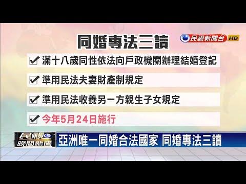 亞洲唯一同婚合法國家 同婚專法三讀-民視新聞