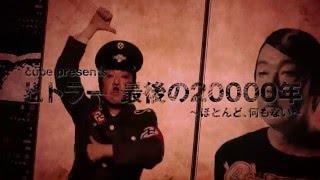 作・演出 ケラリーノ・サンドロヴィッチ(KERA)×座長 古田新太のシリー...