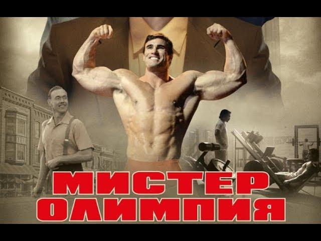 Мистер Олимпия в кино с 10 октября.