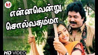 Ennavendru Solvathamma | ILAYARAJA SONGS | Rajakumaran | Full HD | Prabhu,Meena,Nadhiya