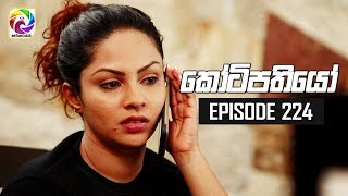 Kotipathiyo Episode 224  || කෝටිපතියෝ  | සතියේ දිනවල රාත්රී  8.30 ට . . . Thumbnail