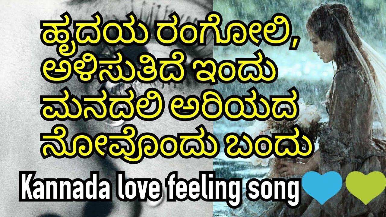 Hrudaya Rangoli Kannada Love Feeling Song Youtube