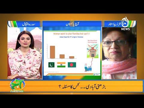 World Population Day   Aaj Pakistan with Sidra Iqbal   12 July 2021   Aaj News