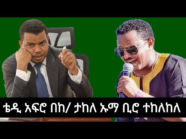 Teddy Afro was barred by the office of Mr. Takele Uma