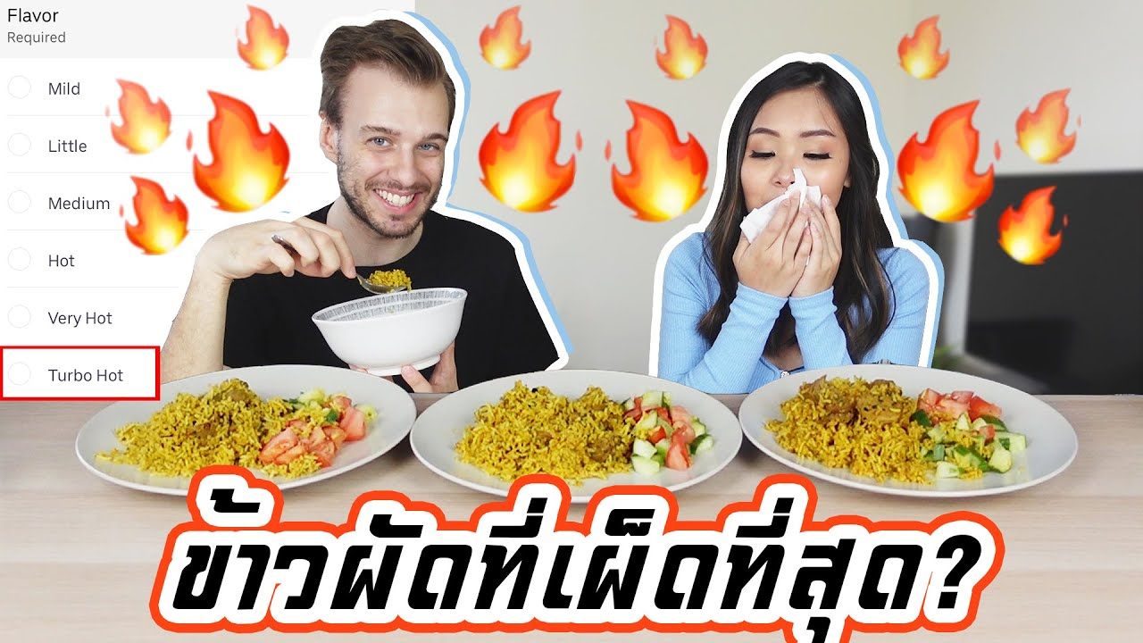 The Spiciest Fried Rice!!! *🔥TURBO HOT🔥*
