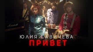 Смотреть клип Юлия Савичева - Привет