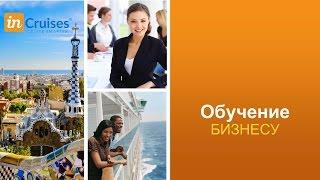 Обучение Бизнесу в inCruises- Тренинг (Irina Aronets)