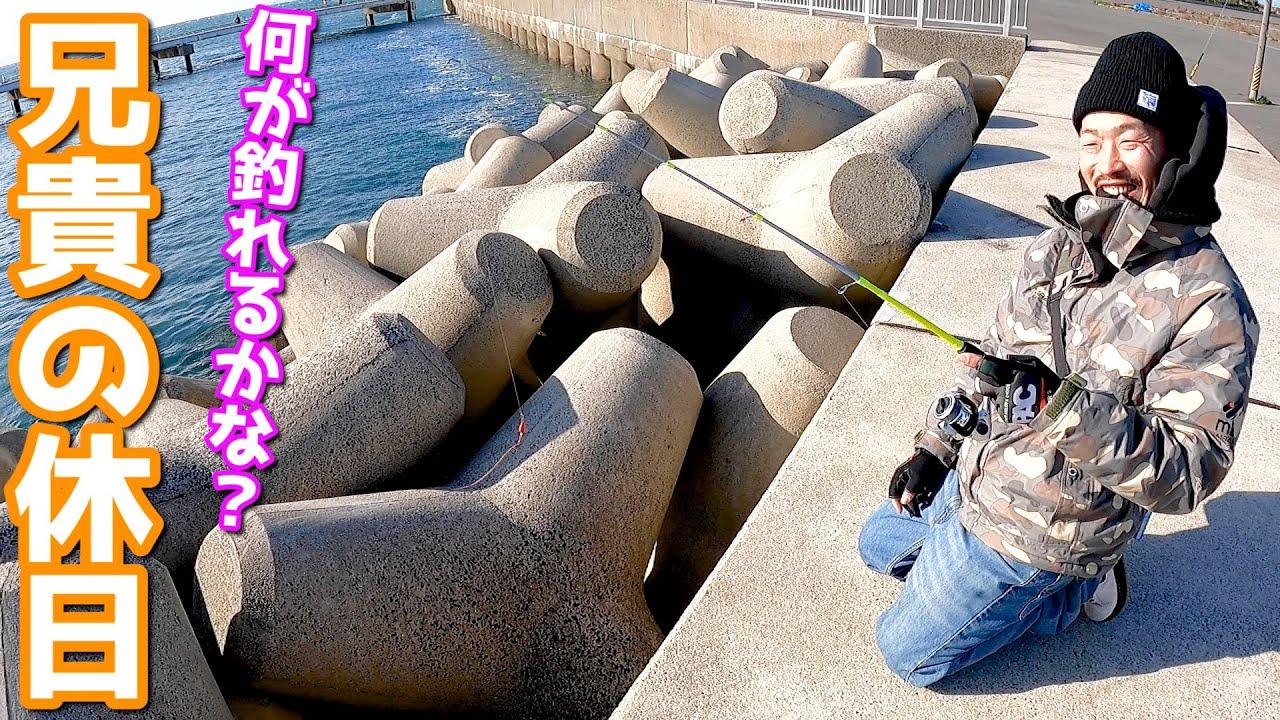 【大風】ヒゲの兄貴の休日は釣りざんまい!!最後は思わぬ事態に!笑