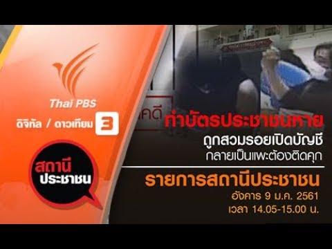 บัตรประชาชนหาย ถูกสวมรอยเปิดบัญชีกลายเป็นแพะต้องติดคุก - วันที่ 09 Jan 2018