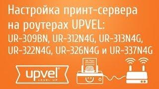 Налаштування принт-сервера на роутерах UPVEL