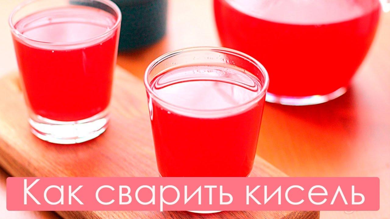 как сделать вкусный рецепт киселя