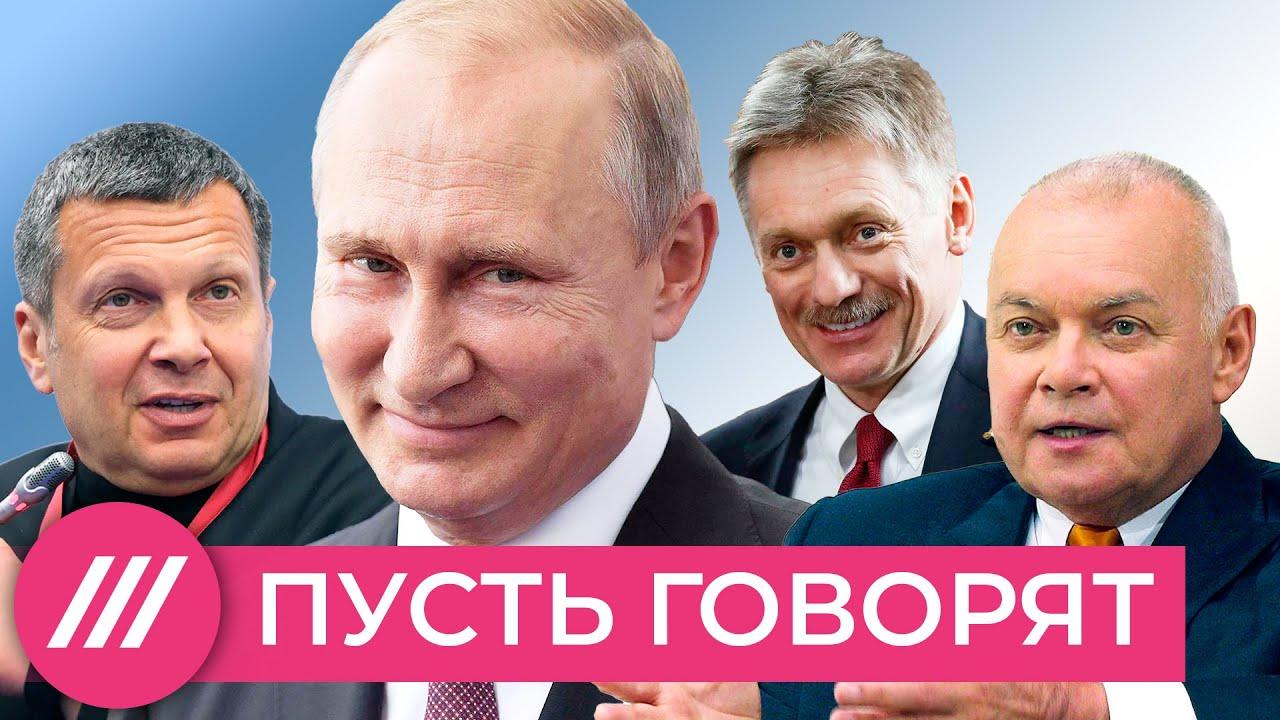 10 аргументов Путина и его команды в попытке опровергнуть фильм Навального