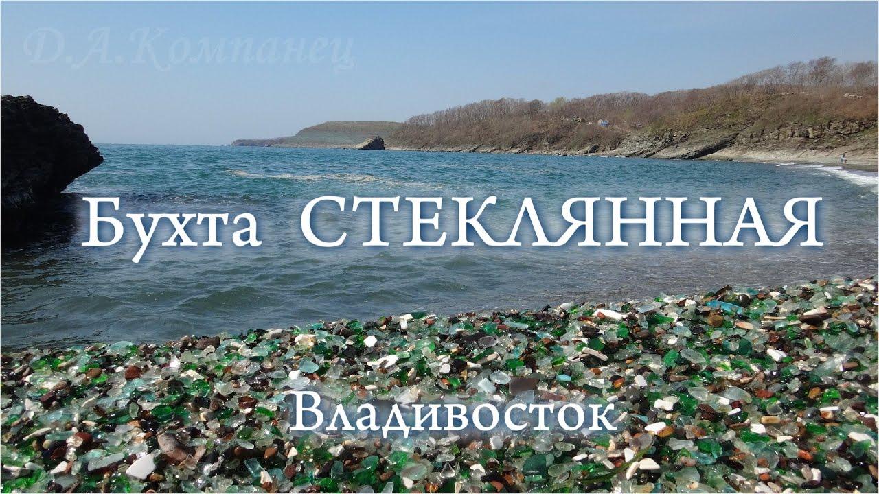 владивосток бухта стеклянная фото