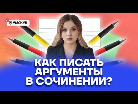 Как писать аргументы в сочинении?   Русский язык ОГЭ 2022   Умскул