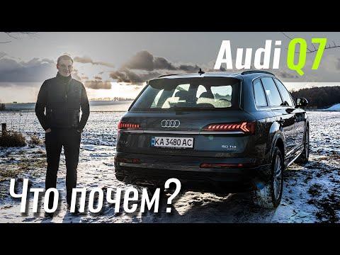 Audi Q7 2020 от 55.000€. Почем нестыдная машина? Ауди в ЧтоПочем s12e04