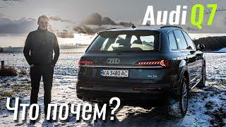 Обзор Audi Q7 2020 в Украине