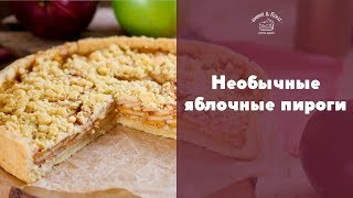 3 рецепта необычных яблочных пирогов [sweet & flour]