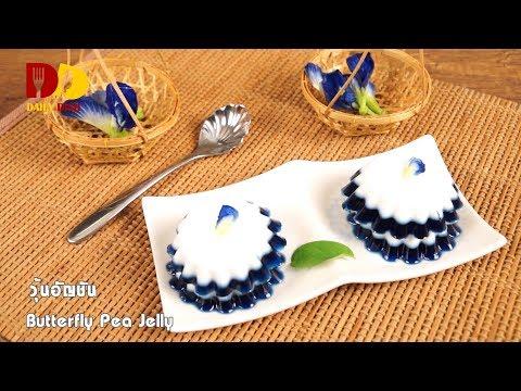 Butterfly Pea Jelly | Thai Dessert | วุ้นกะทิอัญชัน - วันที่ 16 Feb 2018
