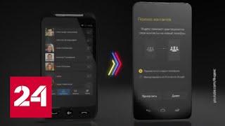 """Знаменитости в Twitter теряют подписчиков, а """"Яндекс"""" готовит смартфон - Россия 24"""