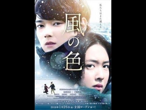 Kaze No Iro Trailer Pelicula Japonesa 2018 Colors Of Wind Youtube
