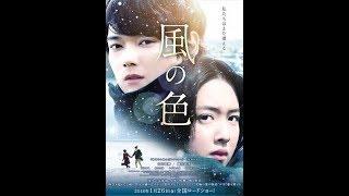 Video KAZE NO IRO  (TRAILER PELICULA JAPONESA)  2018 (Colors of wind) download MP3, 3GP, MP4, WEBM, AVI, FLV September 2018