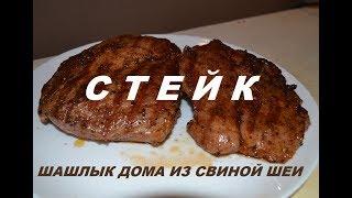 Свиная шея. Стейк из свиной шейки. Как приготовить свинину на сковороде. Мясо гриль.