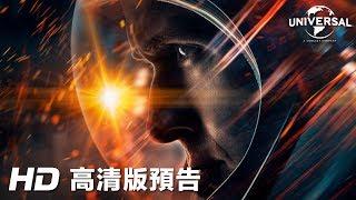 《登月第一人》首條預告 │FIRST MAN - 1st trailer