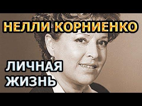 Нелли Корниенко - биография, личная жизнь, муж, дети. Легендарная артистка РСФСР