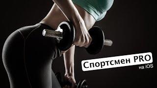 Твой персональный фитнес тренер! Бесплатное приложение Спортсмен PRO