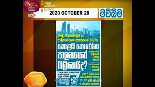 Ayubowan Suba Dawasak | Paththara | 2020 -10 -28 |Rupavahini Thumbnail