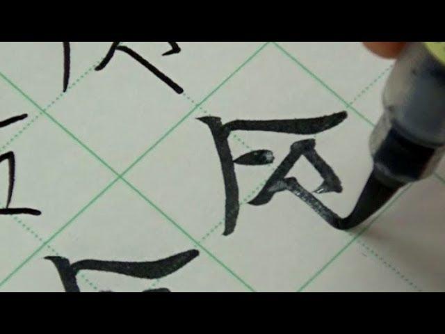 新元号「令和(れいわ)」の書き方を徹底解説!ペン 筆ペン