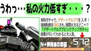 【デザゲル】強襲機なのに格闘火力が低すぎる件について【バトオペ2】