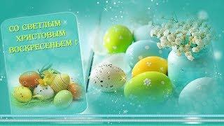 С праздником Светлой ПАСХИ!!!🌸 Самое милое поздравление.🌸🌺🌸🌸🌺🌸🌺