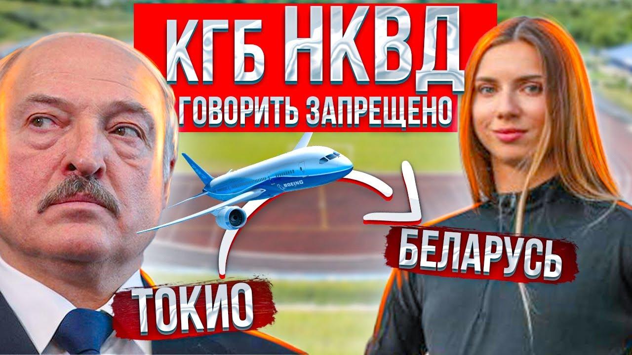 Экстренный выпуск / Беларусскую легкоатлетку Кристину Тимановскую насильно  вывозят из Токио - YouTube