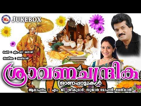 മലയാളമനസ്സുകൾ ഏറ്റുപാടാൻ കൊതിച്ച ഓണപ്പാട്ടുകൾ | Onam Songs Malayalam | Onapattukal Malayalam
