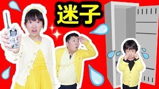 ★おうくんが迷子!?トランシーバーでおうくんを探せ★Lost child in YouTube Space Tokyo!?★