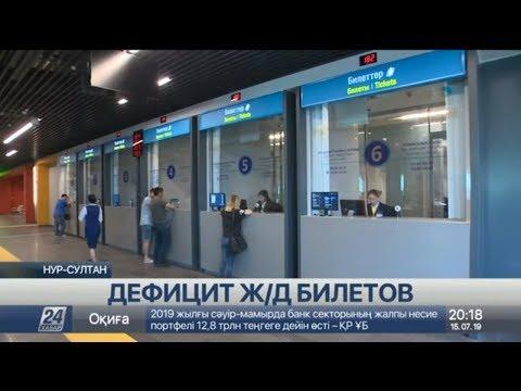 «Билетов нет!»: как исправляют ситуацию на железной дороге