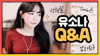 [유소나] 소나언니 궁금해요 Q&A 1편