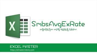 엑셀 서울외국환중개 기간별 평균환율 조회하기(SmbsA…