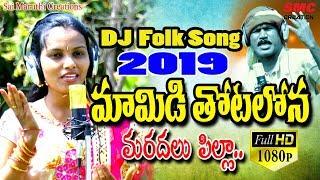 Mamidi Thotalona Maradhalu Pillo Folk Song    Latest Telugu Folk Song 2019    Dj Folk Songs 2019