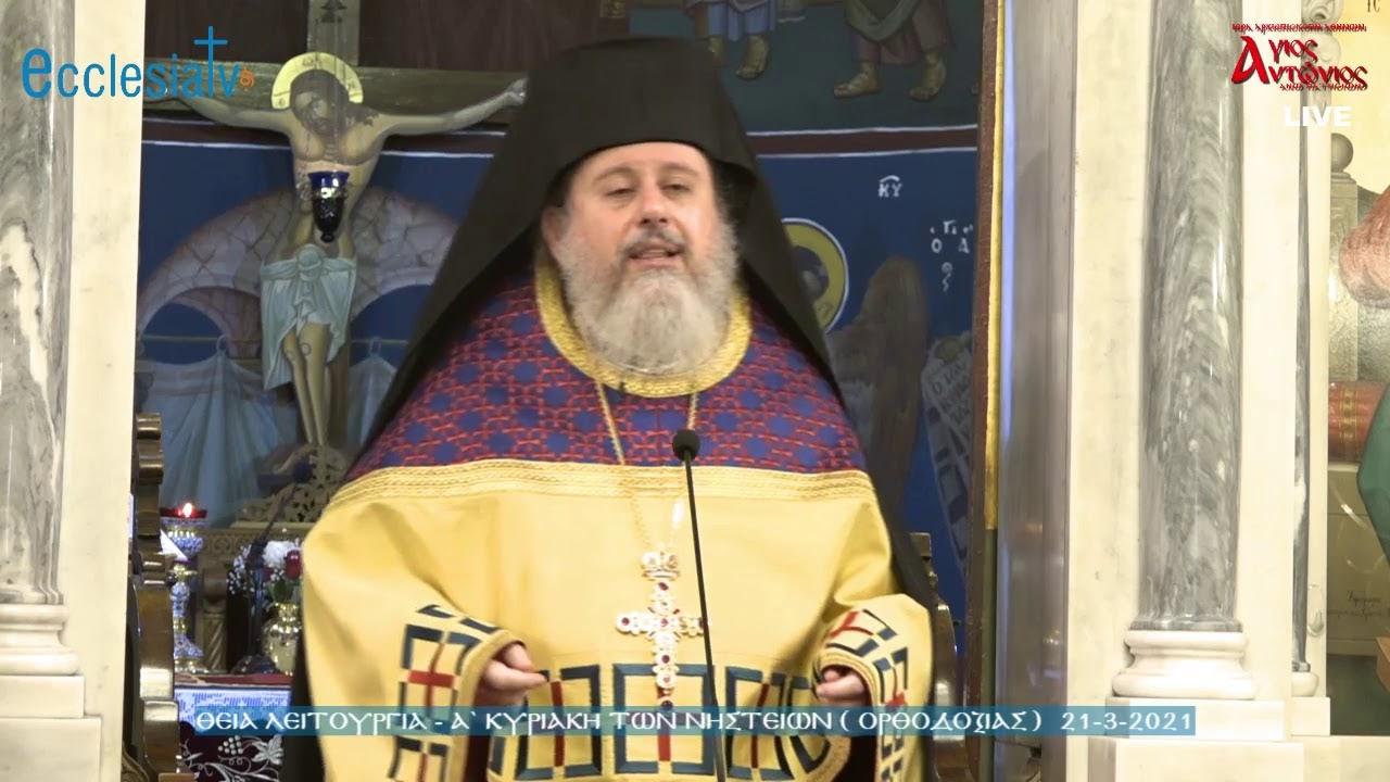 Θεία Λειτουργία - Α` Κυριακή των Νηστειών (Ορθοδοξίας) 21-3-2021