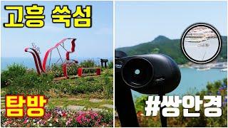 쌍안경과 함께 한 전라남도 고흥 쑥섬 탐방 여행 4K …