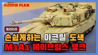 [밀리터리] 탱크 - 초!! 간단 아크릴 도색 - 아카…