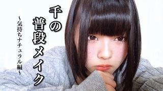 【リクエスト】千の普段メイク ~気持ちナチュラル編~【一重】 thumbnail