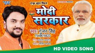 बन गईल मोदी सरकार Gunjan Singh का सबसे जबरजस्त विजय बधाई गीत - Bjp Wining Celebration Song 2019