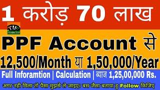 PPF से 1 crore 70 लाख का fund गारंटीड मिलेगा - PPF में शुरू करें 12500 रुपए महीने का निवेश -