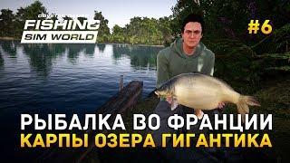 Fishing Sim World #6 - Рибалка у Франції. Карпи озера Гігантика
