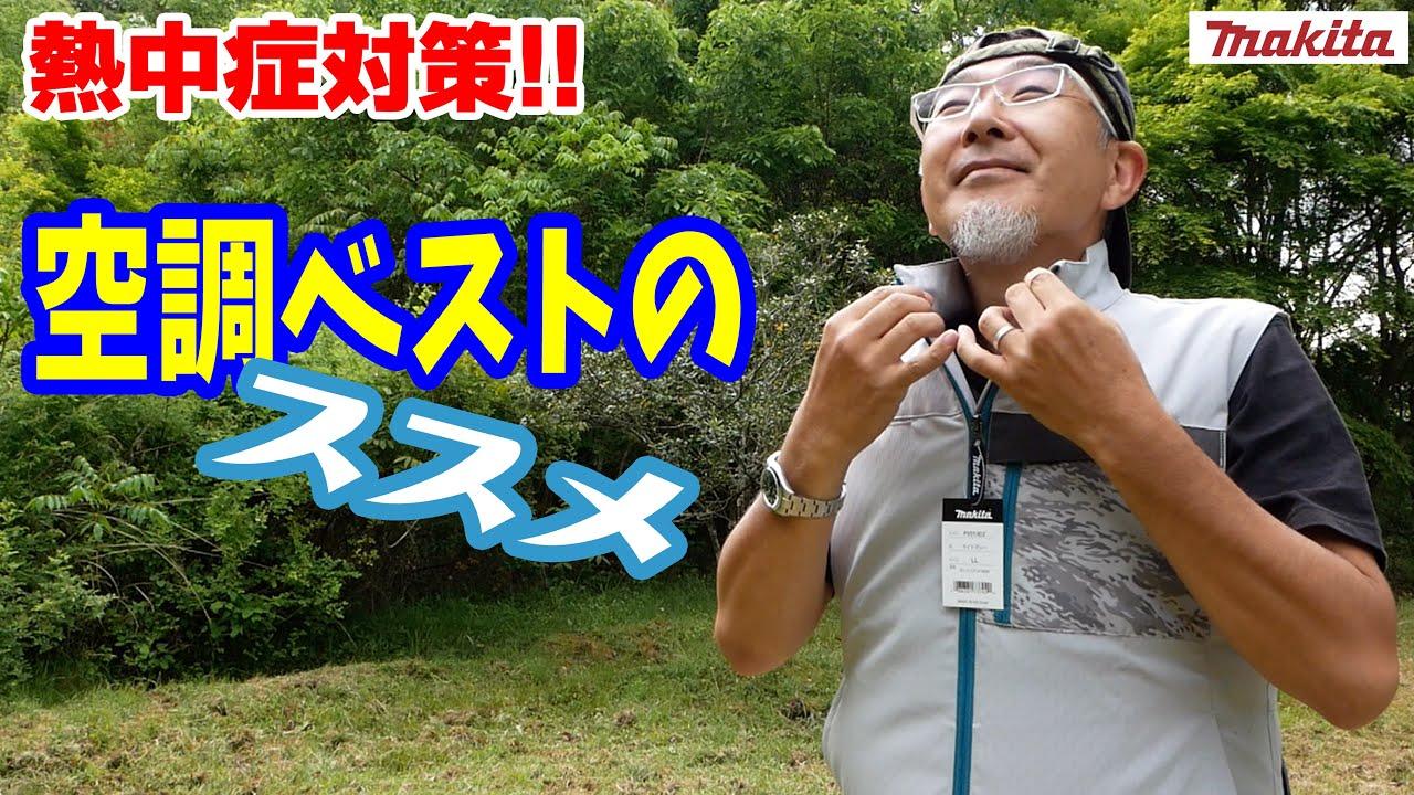 【2021夏・熱中症対策】超快適!空調服ベストのススメ♪ (マキタ 内圧式インナー編)
