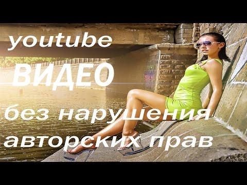 Как скачать видео с YouTube,без нарушения авторских прав